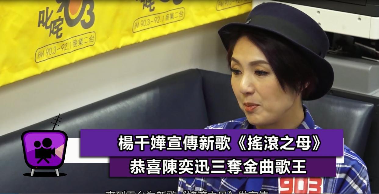楊千嬅宣傳新歌《搖滾之母》 恭喜陳奕迅三奪金曲歌王  - 【#星聞】