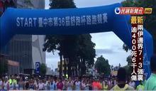 台中路跑吸引三萬市民參與 沿途賞台中美景