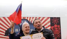 推動台灣織品教育 修女羅麥瑞來台服務51年獲身分證
