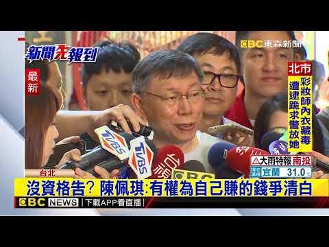 電視台稱「陳佩琪沒資格提告」 柯:律師滿聰明