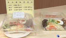 新北抽驗市售涼麵 2件大腸桿菌群超標