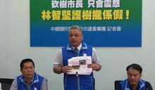 新竹市長砍樹犯眾怒 國民黨市議會黨團痛批