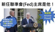【圖解Fed新主席】全球股債市場掌門換人做 投資市場的反應是...
