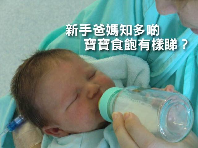 【新手爸媽知多啲】寶寶食飽有樣睇?