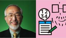 【日本銀髮力】愈老腦愈壯 80多歲爺奶也能開發APP