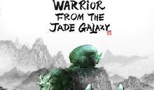 雅虎科技新聞: 來自翡翠星系的異形系列玉璽