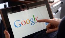 Google提出上訴 挑戰歐盟天價罰款