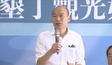 【Yahoo論壇/徐堃硯】韓國瑜用反對高鐵南移來帶動屏東觀光?