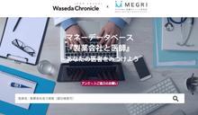 醫師年收藥廠多少錢?Waseda Chronicle公開日本媒體不敢碰的黑箱