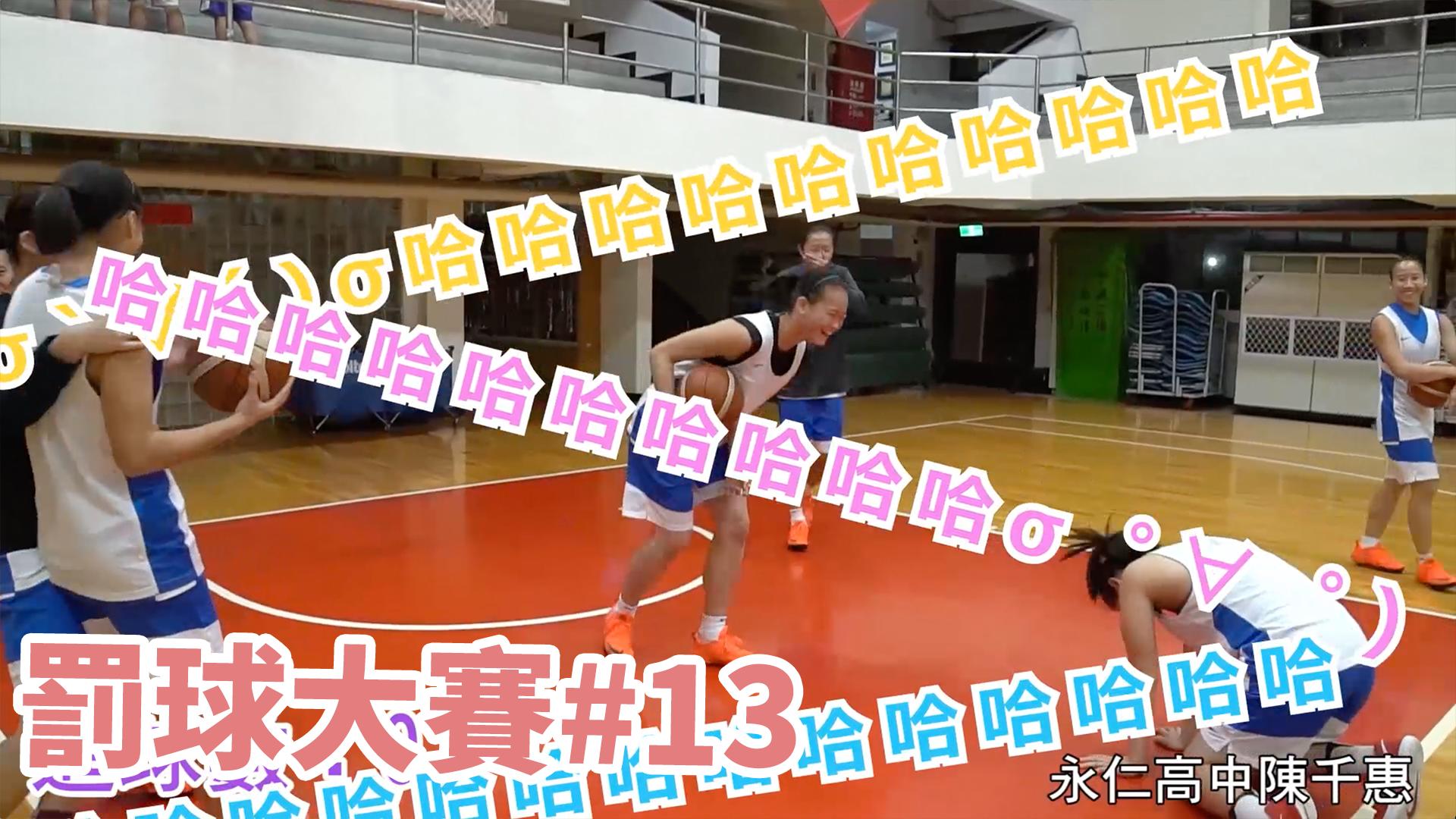 罰球大賽#13 永仁高中陳千惠