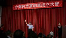 【Yahoo論壇/蔡增家】從日本看「台灣民眾黨」與現實的距離