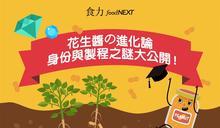 花生醬の進化論:身份與製程之謎大公開!