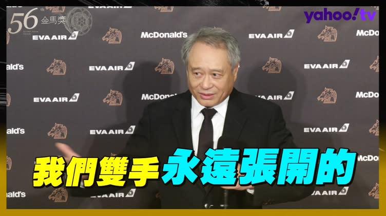 李安被問敏感政治問題 裝傻聽不懂英文被讚爆