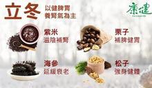 立冬養生》營養師推4食材這時吃最好 中醫建議這樣進補