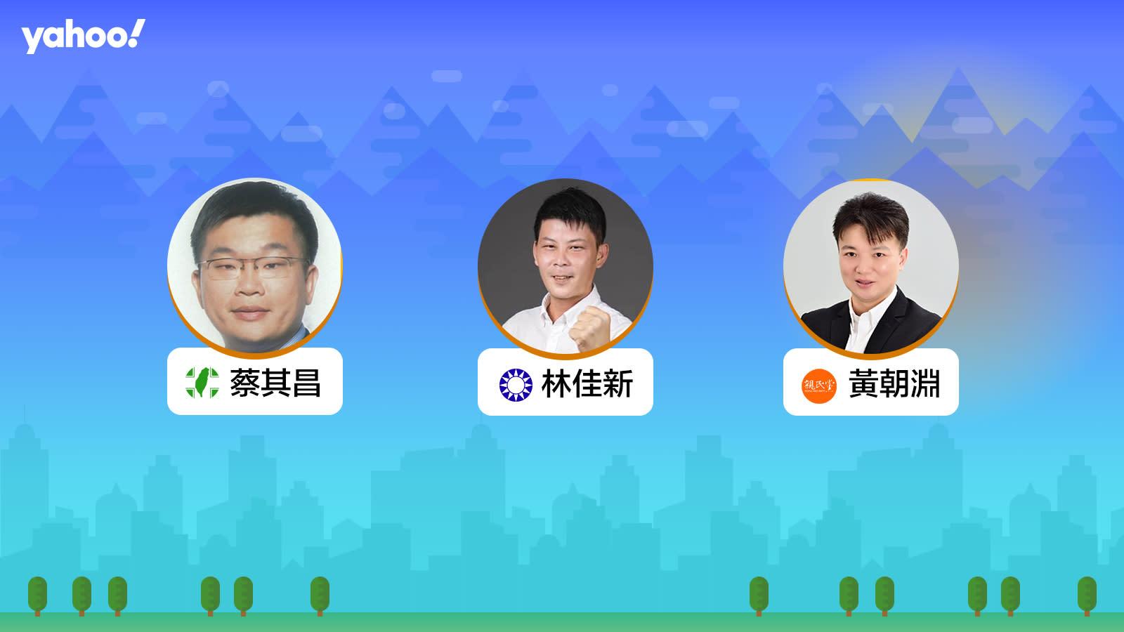 2020立委選舉台中市第一選區(大甲,清水,梧棲,外埔,大安),你支持誰?