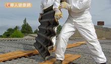 滑石粉藏石綿,小心致癌物易引起職業傷病
