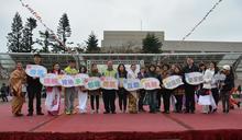 「活力社區 幸福菊島」表揚新住民十大女性