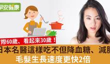 日本名醫這樣吃不但降血糖、減肥,毛髮生長速度更快2倍