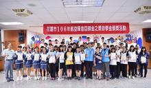 花蓮市航空噪音回饋金補助獎學金計畫頒獎 助學子向上