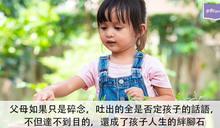 父母的一言一行都可能成會孩子的祝福,當然也有可能變成「詛咒」