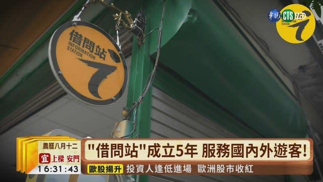 """""""借問站""""成立5年 服務國內外遊客!"""