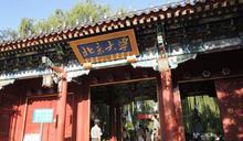 泰晤士高等教育排行 中國大學排名猛竄