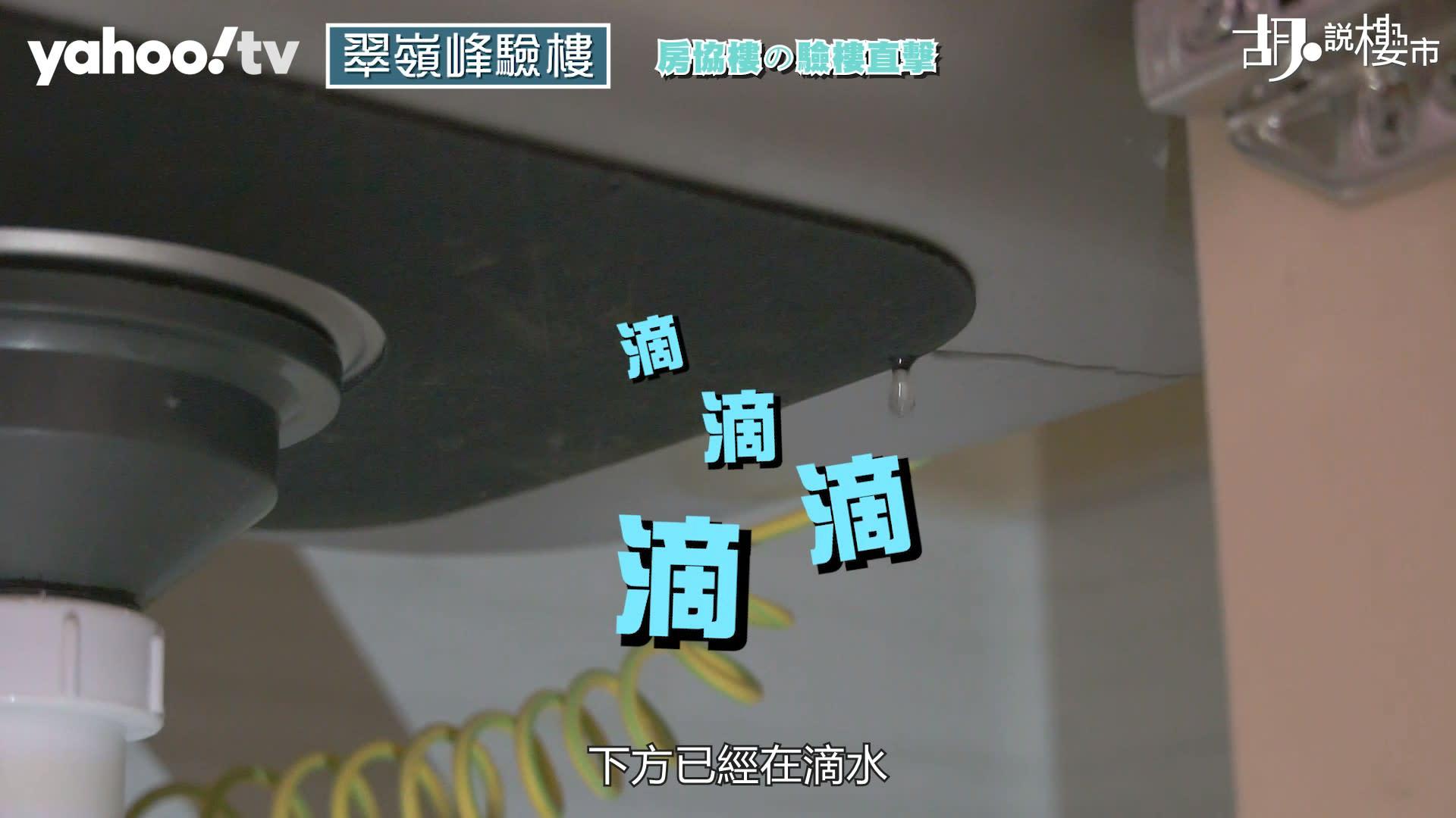 【胡.說樓市】檢測房協交樓手工!將軍澳「翠嶺峰」現水患!?