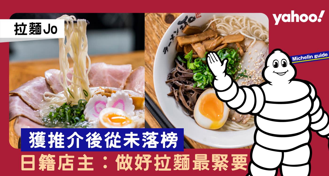 【米芝蓮2021】拉麵Jo至今從未落榜!日籍店主:做好拉麵最緊要