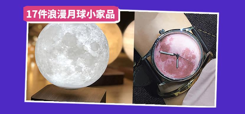 17款浪漫月球小家品