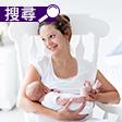 餵母乳好多挑戰?