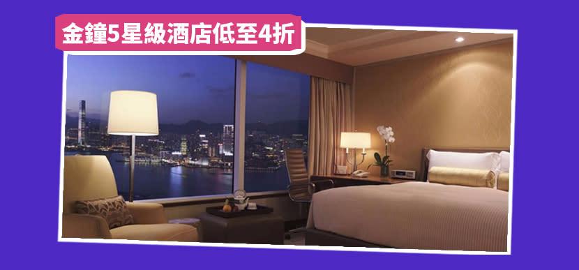 低至4折酒店海景住宿+飲食優惠