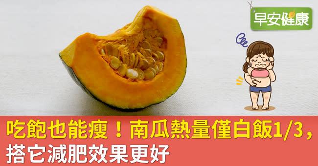 吃飽也能瘦!南瓜熱量僅白飯1/3,搭它減肥效果更好