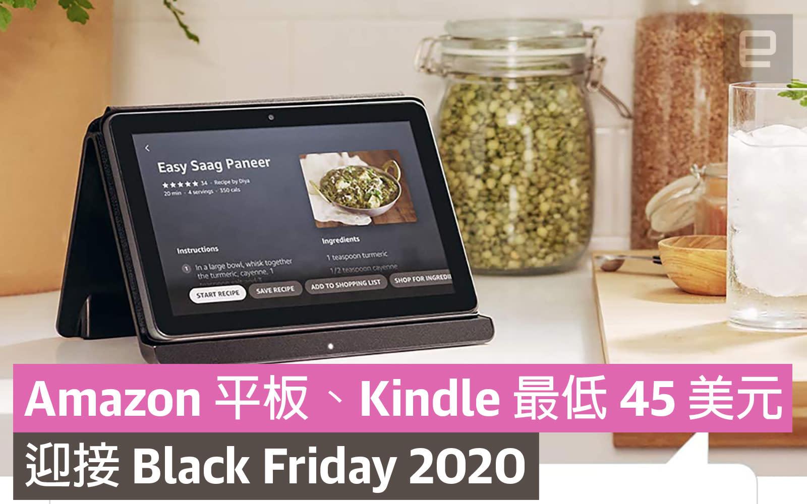 亚马逊平板电脑和 Kindle 减至最低 45 美元,迎接 Black Friday 2020