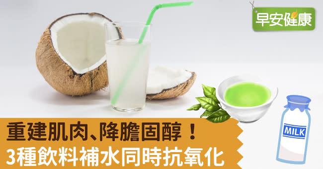 補水除了喝白開水還有什麼選擇?3種飲料同時抗氧顧健康