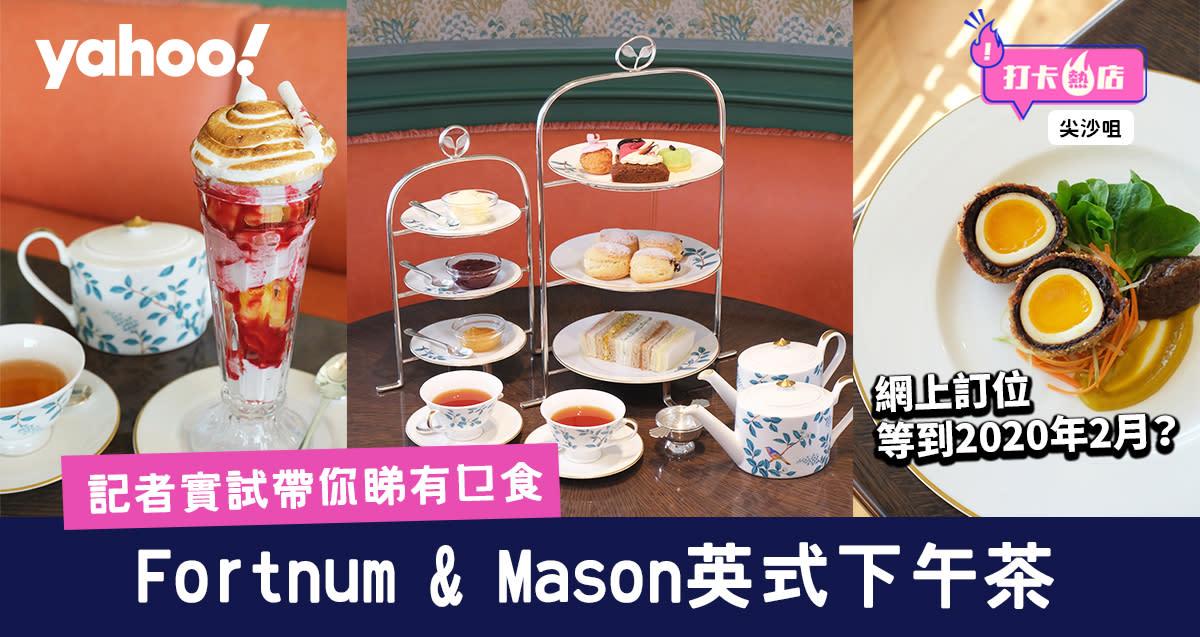 【K11 MUSEA】實試Fortnum & Mason英式下午茶!網上訂位等到2020年2月?