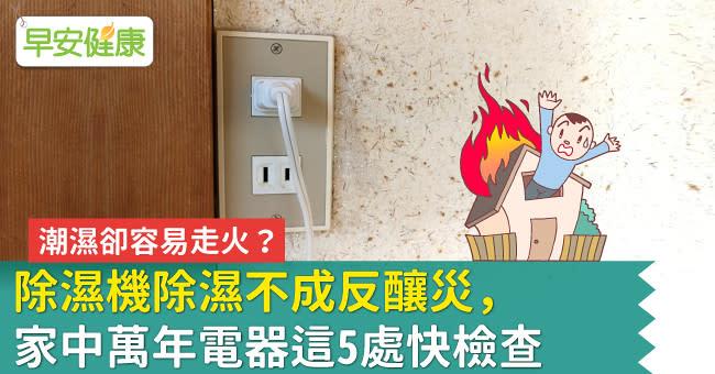 別讓濕氣成了走火的罪魁禍首!家中萬年電器這5處快檢查