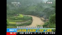 Deadly floods and landslides hit south-west China