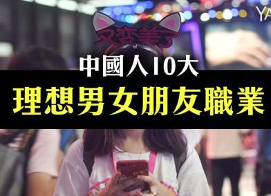 中國人10大理想男女朋友職業