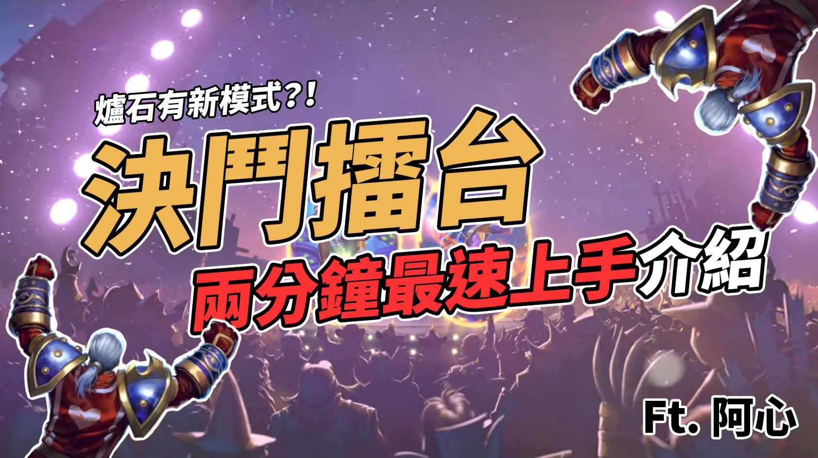 《爐石戰記》有新模式?!「決鬥擂台」兩分鐘最速上手介紹 ft. 阿心