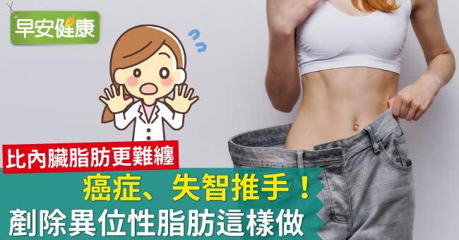 癌症、失智推手!剷除異位性脂肪這樣做