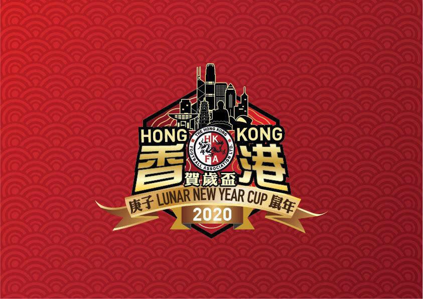 鼠年賀歲盃年初二舉行 香港隊對港聯旺角場開賽