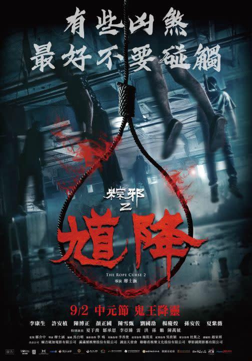 《馗降:粽邪2》禁忌版三款海報宣告 恐怖全面升級 鬼月試膽首選